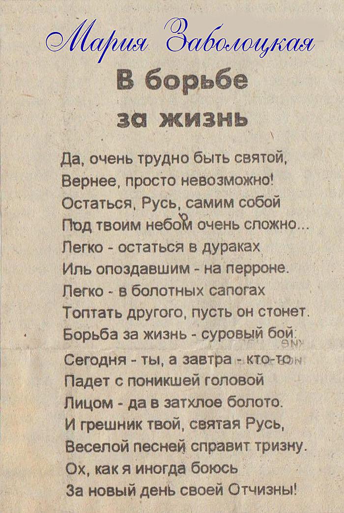 после стихи ведущим о россии думала, что аллергия
